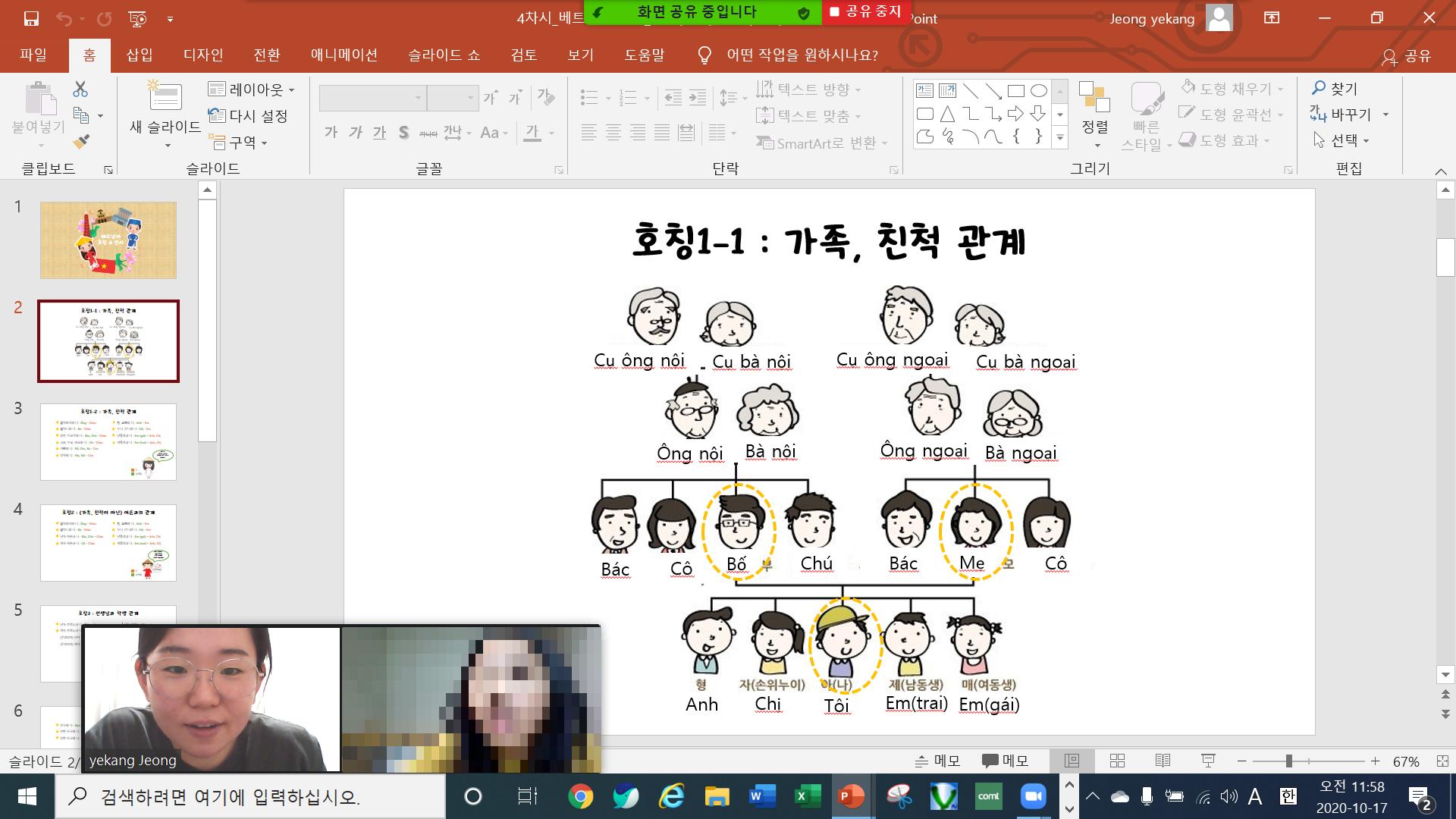 부산다문화교육지원센터 연계 2020 맞춤형 특수외국어 배움 교실 이미지