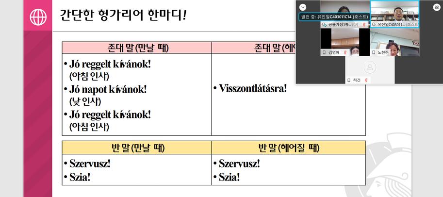 연천교육지원청과 함께하는 언어문화체험주간 강의 이미지